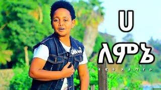 Video Dawit Alemayehu - Ha Lemene | ሀ ለምኔ - New Ethiopian Music 2017 (Official Video) MP3, 3GP, MP4, WEBM, AVI, FLV Maret 2019
