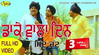 Download Lagu Mintu Jatt || Dake Wala Din ||  Anand Music II New Punjabi Movie 2017 Mp3