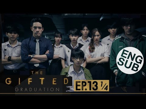 [Eng Sub] The Gifted Graduation | EP.13 [1/4] | ตอนจบ