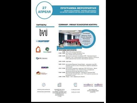 В Нижем Новгороде 27 апреля прошел семинар, посвященный СИП технологии