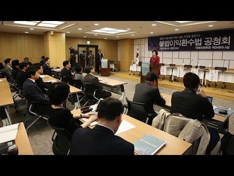 """박영선 의원 주최 """"불법이익환수법 공청회"""" (2015.3.26.) - 국회의원 박영선"""