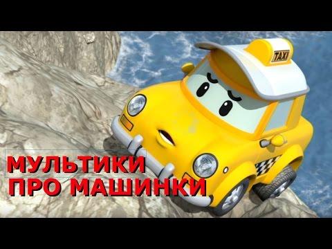 Робокар Поли новые серии - все серии подряд на русском   Мультики про машинки (видео)