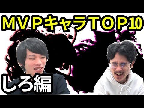 Video 【モンスト】2017年MVPキャラランキングTOP10!しろ編!【なうしろ】 download in MP3, 3GP, MP4, WEBM, AVI, FLV January 2017