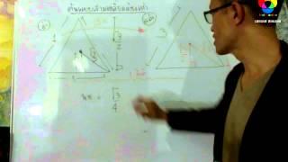 เสธเอส สอนเลขสุดฮา ตอน 1 สามเหลี่ยมในวงกลม