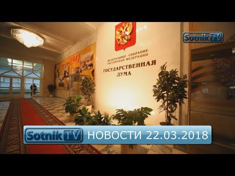 ИНФОРМАЦИОННЫЙ ВЫПУСК 22.03.2018