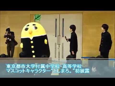 東京都市大学付属中学校・高等学校 マスコットキャラクター「としまろ。」初披露
