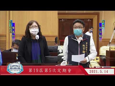 1100514彰化縣議會第19屆第5次定期會(另開Youtube視窗)