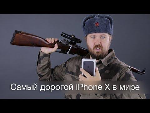 Самый дорогой iPhone X... продается в России