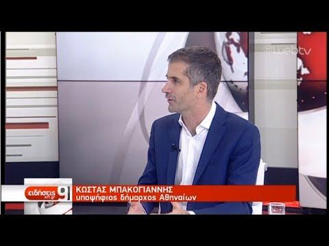 Ο υποψήφιος δήμαρχος Αθηναίων Κώστας Μπακογιάννης στην ΕΡΤ | 21/05/2019 | ΕΡΤ