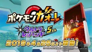 【公式】『ポケモンガオーレ ウルトラレジェンド5弾』さいしんじょうほ� by Pokemon Japan