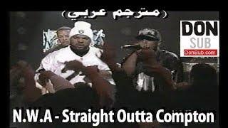 N.W.A - Straight Outta Compton (مترجم عربي) Live [donsub.com]