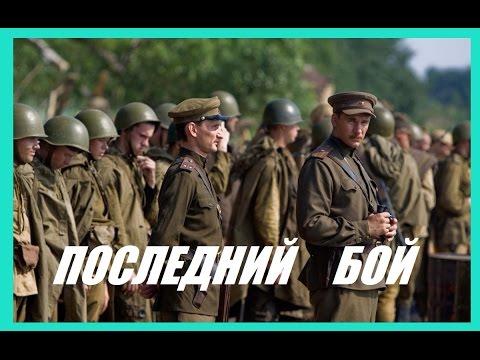 ШИКАРНЫЙ ВОЕННЫЙ ФИЛЬМ,  Последний бой  боевик смотреть онлайн (видео)