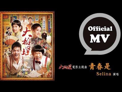 Selina [青春是 The Blossom of Youth] (2014賀歲鉅片「大稻埕」電影主題曲) Official MV
