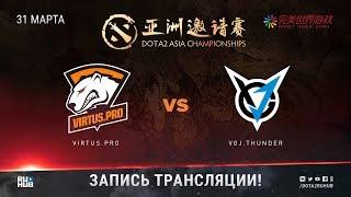 Virtus.pro vs VGJ.Thunder, DAC 2018 [Lex, 4ce]