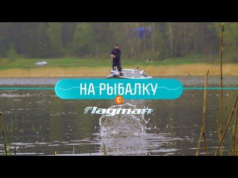 flagman tv feat prinze тоннский едем на рыбалку