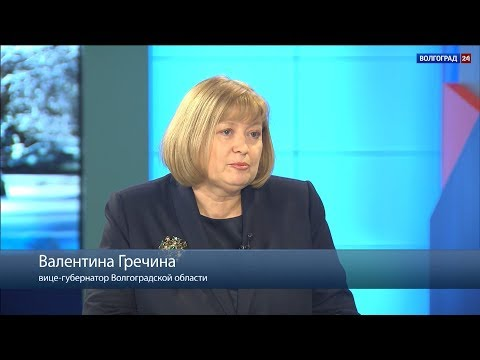 Валентина Гречина, вице-губернатор Волгоградской области