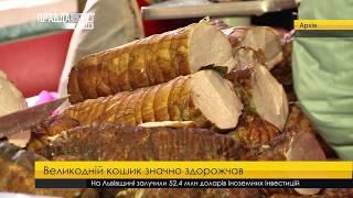 Випуск новин на ПравдаТУТ Львів 31 березня 2018