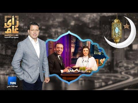 """الحلقة 11 من برنامج """"رأي عام"""".. خالد صلاح وشريهان أبو الحسن في ضيافة عمرو عبد الحميد"""