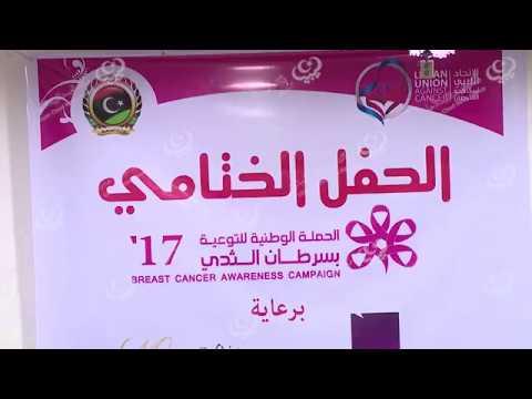 اختتام حملة الشهر الوردي لسرطان الثدي