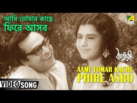 Video Aami Tomar Kache Phire Asbo | Baluchari | Bengali Movie Song | Shyamal Mitra download in MP3, 3GP, MP4, WEBM, AVI, FLV January 2017