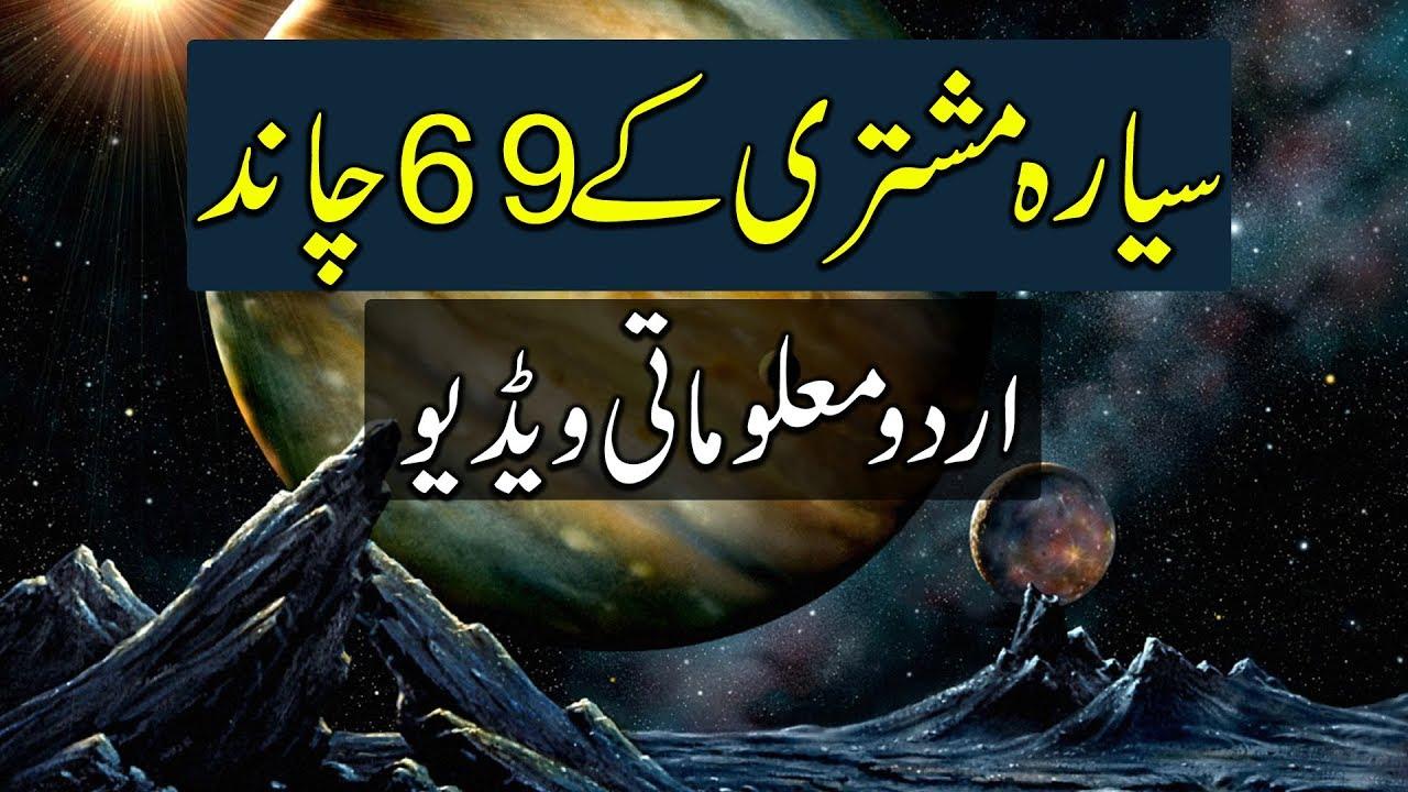 Moons Of Jupiter in Urdu – Sayara Mushtari
