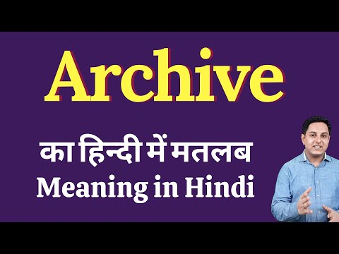 Archive Meaning in Hindi   Correct pronunciation of Archive   Meaning of Archive