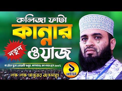 New Waz 2020 | Kannar Waz | Mizanur Rahman Azhari New Waz | Bangla Waz | Waz Mahfil | Waj | Was