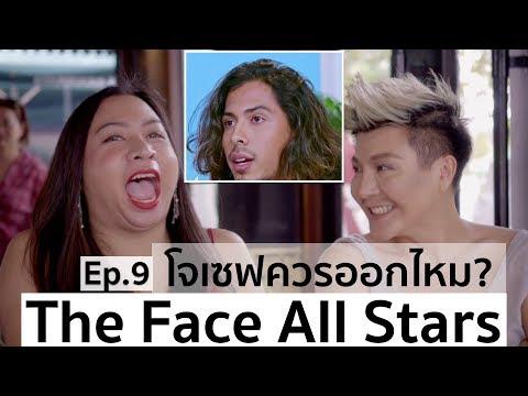 The Face Thailand Season 4 All Stars   Recap Ep.9   โจเซฟควรออกไหม?   Bryan Tan (видео)