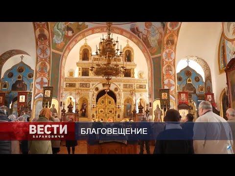 Вести Барановичи 07 апреля 2020.