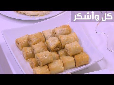 العرب اليوم - شاهد : طريقة إعداد كل وأشكر
