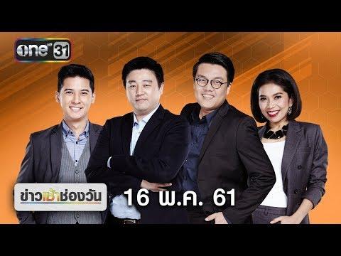ข่าวเช้าช่องวัน | highlight | 16 พฤษภาคม 2561 | ข่าวช่องวัน | ช่อง one31