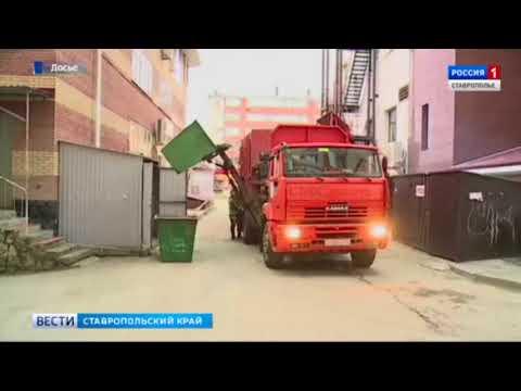 ГТРК «Ставрополье» 07.09.2018 Раздельный сбор мусора с 1 января. Схема не ясна