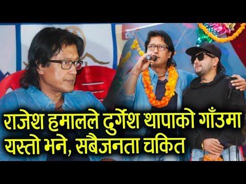 (Golkot mahasab राजेश हमाल ले दुर्गेश थापा को ठाउँमा  एस्तो भने सबै जना चकित - Duration: 17 minutes.)