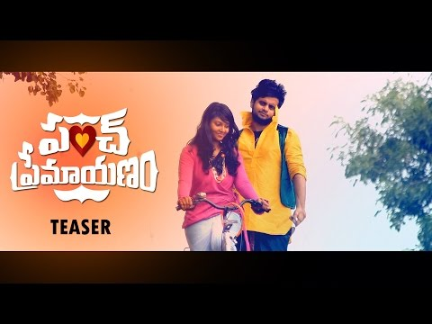 Punch Premayanam || A Short Film Teaser || By Harsha Annavarapu