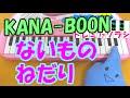 1本指ピアノ【ないものねだり】KANA-BOON(カナブーン) 簡単ドレミ楽譜 超初心者向け
