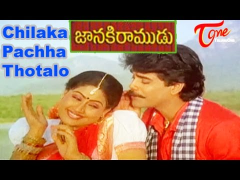 Janaki Ramudu Movie Songs || Chilaka Pachha Thotalo Song || Nagarjuna || Vijayashanti