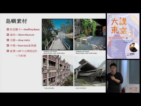 20191116 高雄市立圖書館大東講堂— 陳書毅「島嶼設計的七味」—影音紀錄
