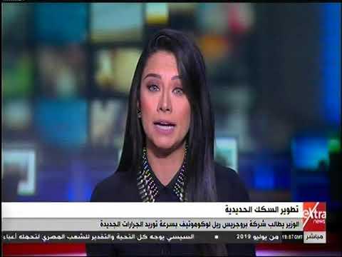 قناة eXtra news نشرة التاسعة - وزير النقل يطالب شركة بروجريس ريل بسرعةتوريد الجرارات الجديدة