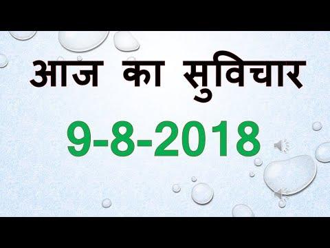 Funny quotes - Aaj Ka Suvichar 9 august   2018 आज का सुविचार - आज का विचार आज का शुभ विचार प्रेरक विचार हिंदी में