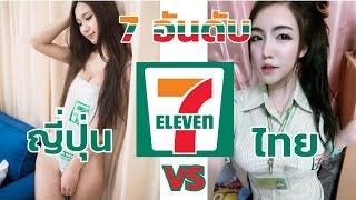 ความแตกต่างระหว่าง 7-11 ในญี่ปุ่น VS 7-11 ในไทย  7 อันดับ ✓ More video : https://goo.gl/90CLv4 อันดั...