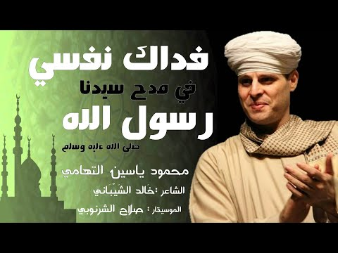 محمود ياسين التهامي - فداك نفسي _ في مدح الرسول صلى الله عليه وسلم - للشاعر / خالد الشيباني