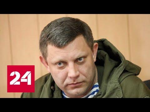 Главу ДНР Захарченко убили в центре Донецка - DomaVideo.Ru