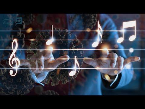 باستخدام الموسيقى.. سلاح جديد للقضاء على فيروس كورونا