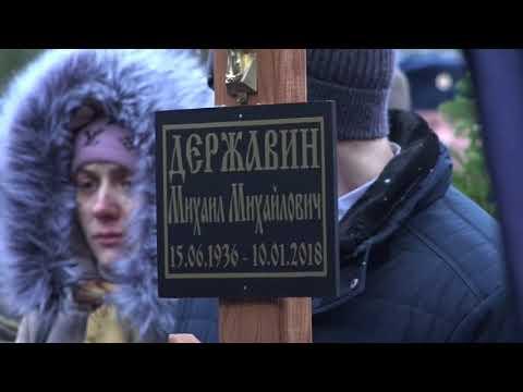 Похороны Михаила Державина на Новодевичьем кладбище, 15 января 2018 года