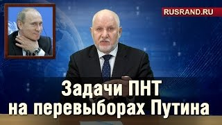 Задачи ПНТ на перевыборах Путина