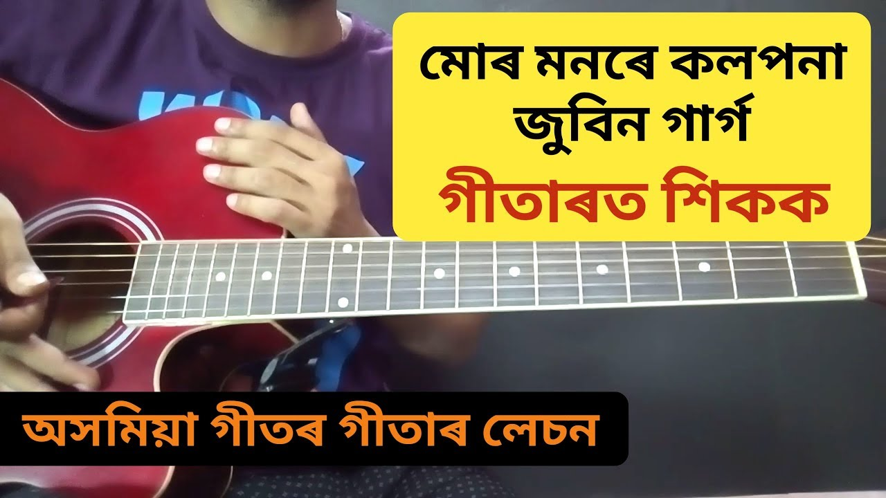 Mur Monore Kolpona – Zubeen Garg Easy Guitar Chords Lesson | Assamese songs Guitar Tabs and Lesson