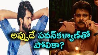 Can Vijay Devarakonda be Compared with Pawan Kalyan?