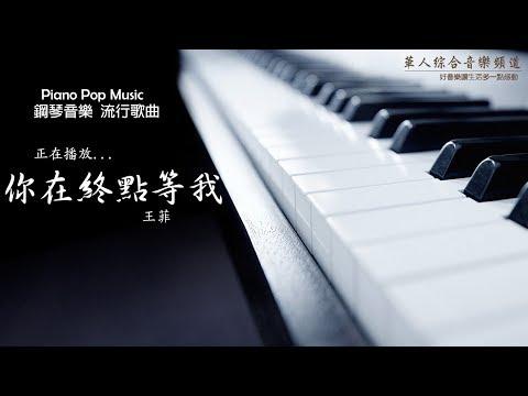 王菲 - 你在終點等我 (鋼琴音樂 流行歌曲 Piano Pop Music)