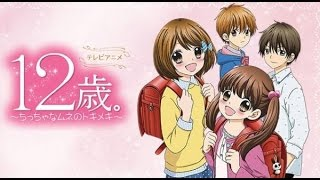 Nonton   12 Sai Chicchana Mune No Tokimeki Cap  Tulo 1 Sub Esp  Film Subtitle Indonesia Streaming Movie Download