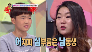 Video A 12-year-old boy sleeps at 2 AM due to his sisters' chores! [Hello Counselor / 2017.09.04] MP3, 3GP, MP4, WEBM, AVI, FLV Januari 2019